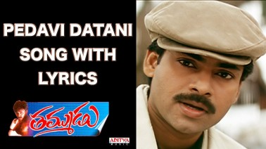 Pedavi Datani Song Lyrics