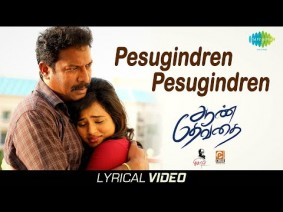 Pesugindren Pesugindren Song Lyrics