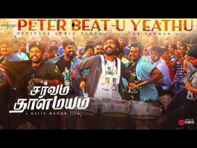 Peter Beatu Yethu Song Lyrics