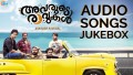 Joker In Pattavayal Song Lyrics