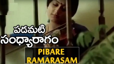 Pibaree Ramarasam Song Lyrics