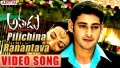 Pilichina Ranantaava Song Lyrics