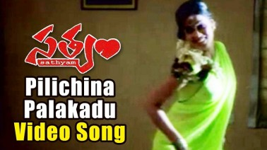 Pilichina Song Lyrics