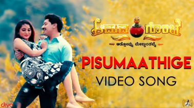 Pisumaathige Thusu Song Lyrics