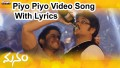 Piyo Piyo Song Lyrics