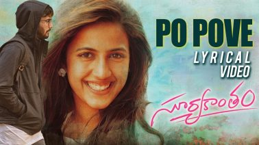 Po Pove Song Lyrics
