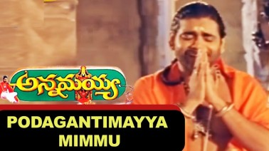 Podagantimayyaa Song Lyrics
