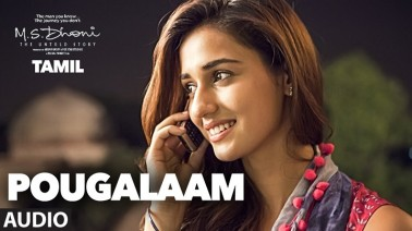 Pogalaam Song Lyrics