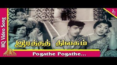Pogathe Pogathe Song Lyrics