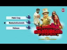 Adada Adingada Song Lyrics