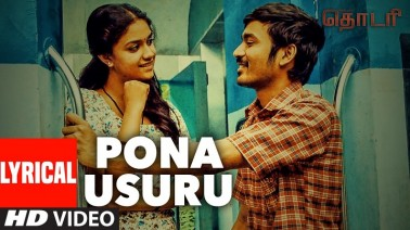 Pona Usuru Song Lyrics