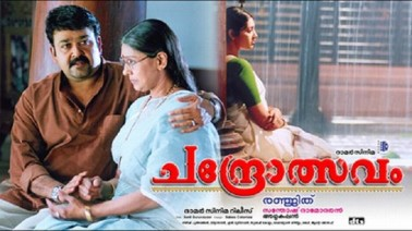 Ponmulam Song Lyrics