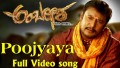 Poojyaya Song Lyrics