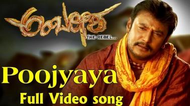 Poojyaya Song Lyrics