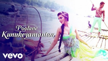 Poolane Kunukeyamantaa Song Lyrics