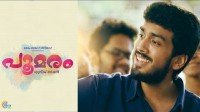 Poomaram Lyrics
