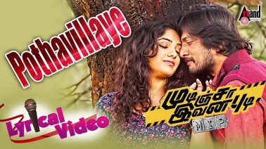 Pothavillaye Song Lyrics