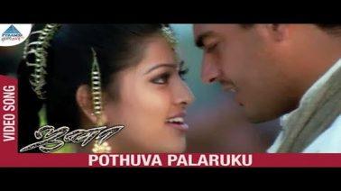 Pothuva Palaruku Song Lyrics