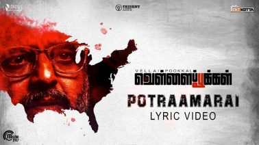 Potraamarai Song Lyrics