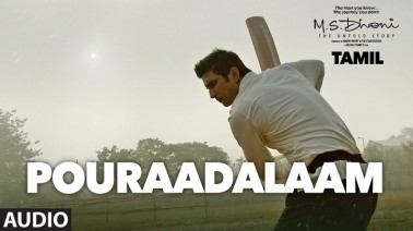 Pouraadalaam Song Lyrics