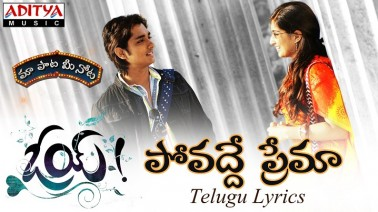 Povodhe Prema Song Lyrics