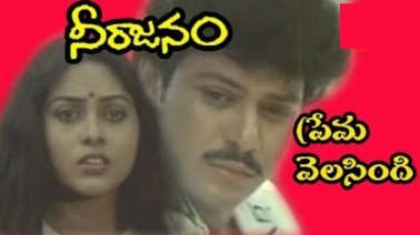 PrEma Velasindi Song Lyrics