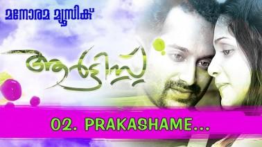 Prakashame Song Lyrics