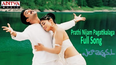 Prathi Nijam Pagati Song Lyrics