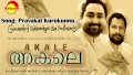 Pravukal Kurukunu Song Lyrics
