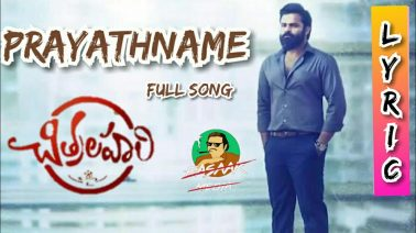 Prayathname Song Lyrics