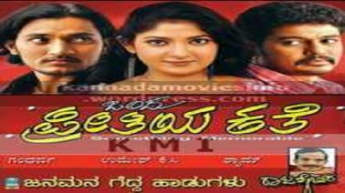 Preethi Shuru Song Lyrics