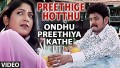 Preethige Hottu Song Lyrics