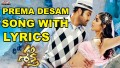 Prema Desam Song Lyrics