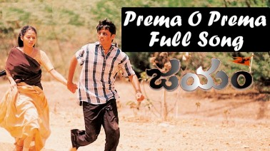 Prema O Prema Song Lyrics