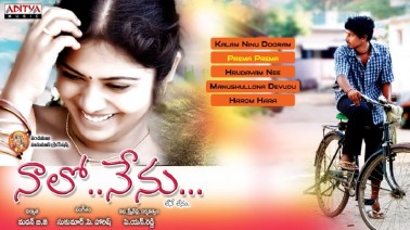 Prema Prema Song Lyrics