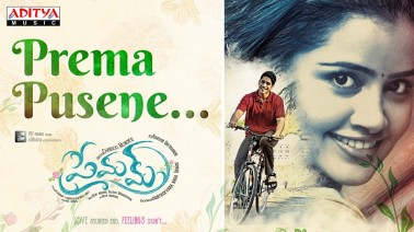 Prema Pusene Song Lyrics