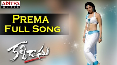 Prema Okasari Song Lyrics