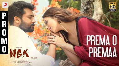 Prema O Premaa Song Lyrics
