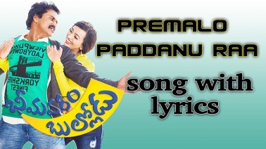 Premalo Paddanu Raa Song Lyrics