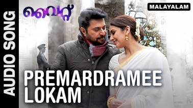 Premardramee Lokam Song Lyrics