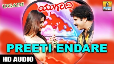 Prithi Yenthare Song Lyrics