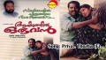 Priya Thozha Song Lyrics