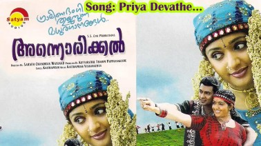 Priya devathe Song Lyrics