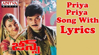 Priya Priya Champodde Song Lyrics