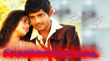 Priyatama Song Lyrics