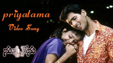 Priyatama Song Lyrics