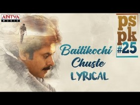 Baitikochi Chuste Song Lyrics