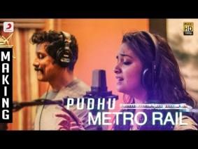 Pudhu Metro Rail Song Lyrics