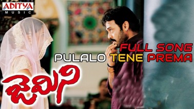 Pulalo Tene Prema Song Lyrics