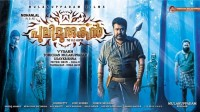 Pulimurugan Lyrics